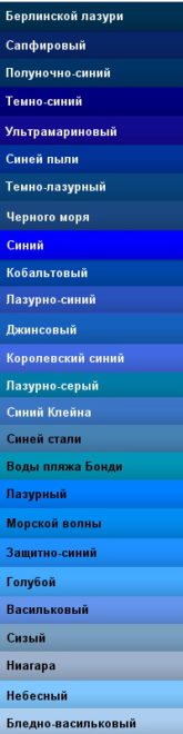 Синие оттенки