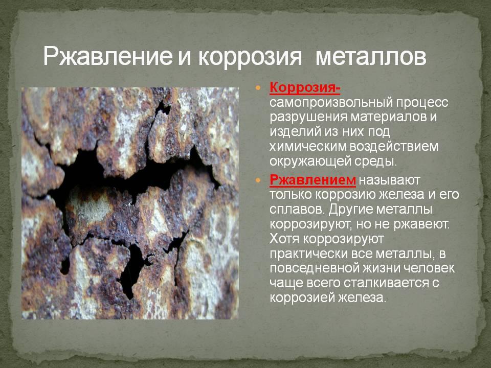 признаки ржавления железа