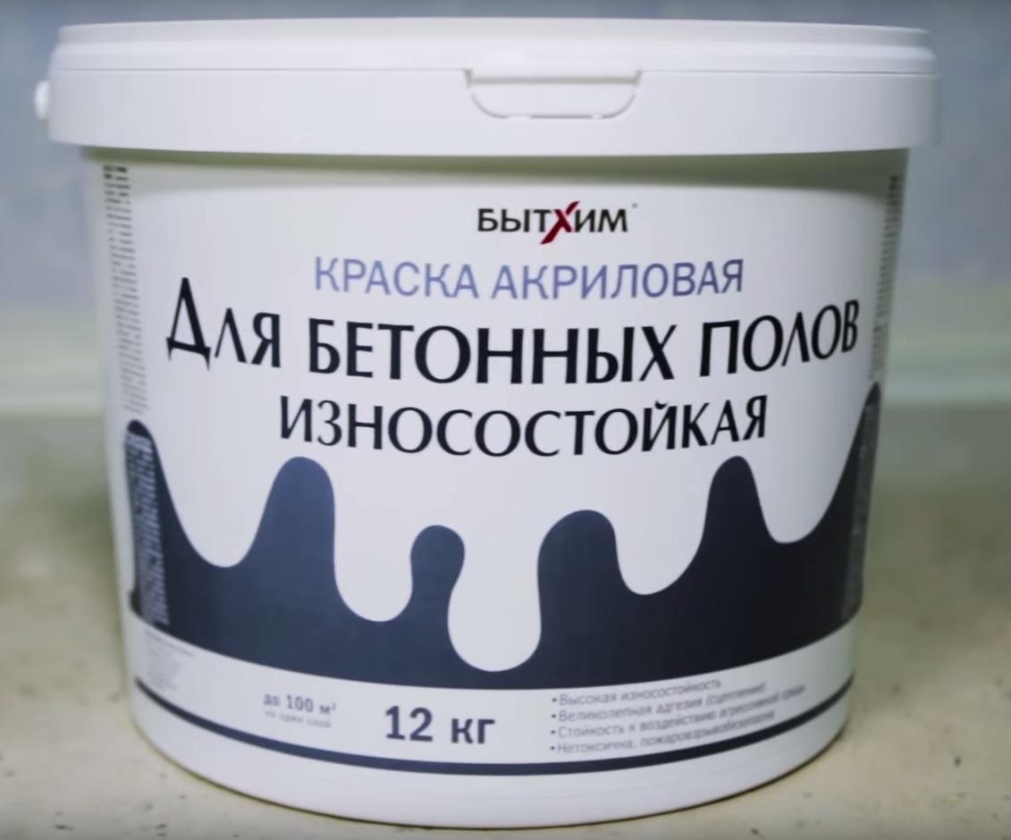 краска по бетонному полу износостойкая
